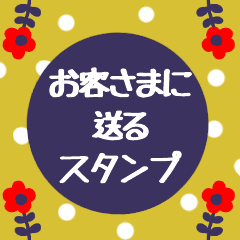 [LINEスタンプ] ★キャラなし_北欧風★お客様に送る丁寧語2 (1)