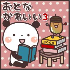 ぱんちゃんの大人かわいいスタンプ3 秋編