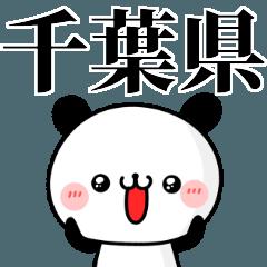千葉県の方言 うさぎ