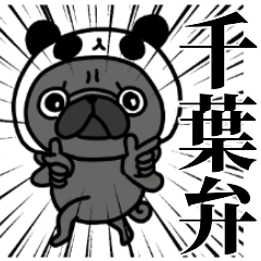 千葉弁 黒パグさん