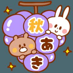 秋うさぎ&くま【10月・11月・ハロウィン】