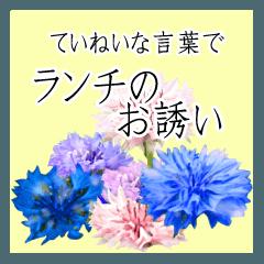 丁寧語でランチのお誘い(花を添えて)