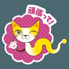 猫蛇ボンバー