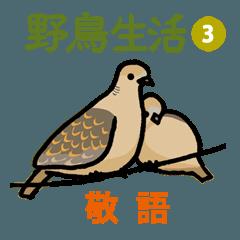 野鳥生活のスタンプ3
