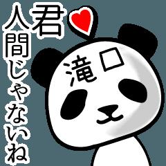 滝口■面白パンダ名前スタンプ