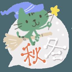 大人カワイイ。スタンプ11【秋冬ver.】