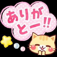 にゃーにゃー団☆デカ文字