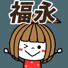 【福永専用】メッセージスタンプ