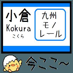九州のモノレール 気軽に今この駅だよ!
