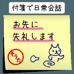 [LINEスタンプ] そうたさん用・付箋でペタッと敬語スタンプ (1)
