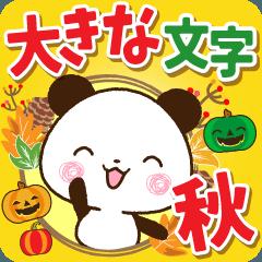 【くっきり大きな文字!】秋パンダ2