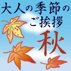 大人の季節のご挨拶・秋