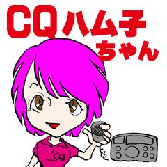 CQハム子ちゃん