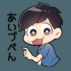 ゆる男子5 (会津弁ver.)