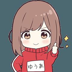 ジャージちゃん【ゆうあ】専用