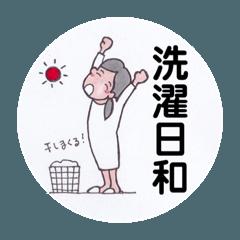[LINEスタンプ] 主婦っす (1)