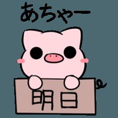 沖縄方言のねことぶた2