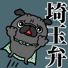 埼玉弁 黒パグさん