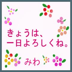 """[LINEスタンプ] """"みわ""""さんにお薦めお花のスタンプ。"""