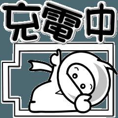 4忍者③【吹き出し忍者】