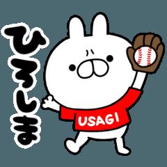 雑うさぎ!野球応援!広島弁