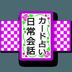 動く!カード占い☆日常会話編
