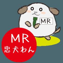 MR忠犬わん
