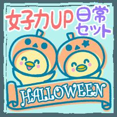 ❤️女子力UP!【日常セット】ハロウィンVer.
