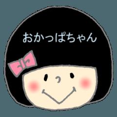 おかっぱ少女ちゃん vol.1
