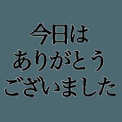 [LINEスタンプ] 一言+ありがとうの文字のみ!大人スタンプ (1)