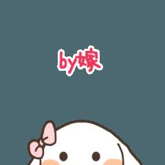 お嫁さんから送るスタンプ〜ぱーと1〜