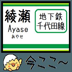 東京の地下鉄 千代田線 気軽に今この駅!