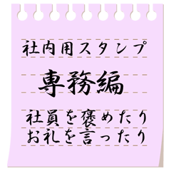 社内用スタンプ、専務編