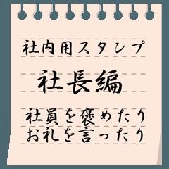 社内用スタンプ、社長編