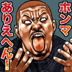 強面スタンプ 関西弁