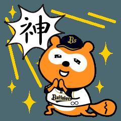 バファローズポンタ(ナウい)