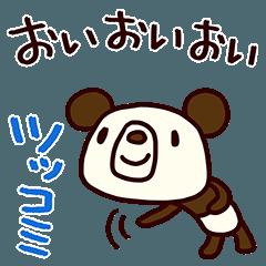 シャカリキぱんだ13(ツッコミ編)