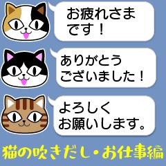 猫の吹きだし・お仕事編(敬語)