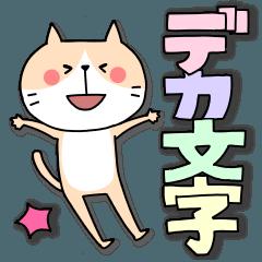 [LINEスタンプ] デカ文字!使いやすい猫のスタンプ
