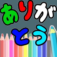 ▷デカ文字色鉛筆で日常語☆毎日使える