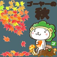 ゴーヤー☆らいおん4 秋だもの!