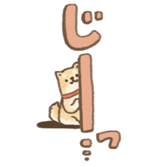 可愛い柴犬のでか文字スタンプ