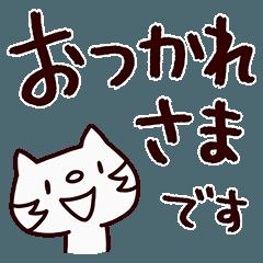 ねこぽー3(デカ文字編)