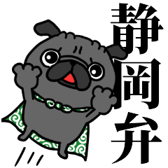 静岡弁 黒パグさん