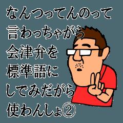 もやっさんの会津弁講座2(標準語翻訳付)