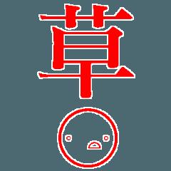 便利に使える赤デカ文字
