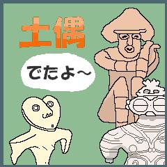 [LINEスタンプ] 土偶っちの画像(メイン)
