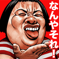 ブス天狗 関西弁