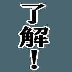 【デカ文字】警備員☆シンプル用語