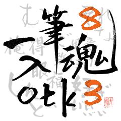 一筆入魂8〜オタク用3〜